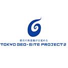 東京ジオサイトプロジェクト